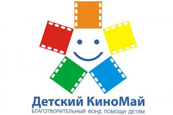 Фестиваль «Детский КиноМай» на Киностудии