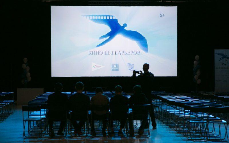 Кинофестиваль Кино без барьеров